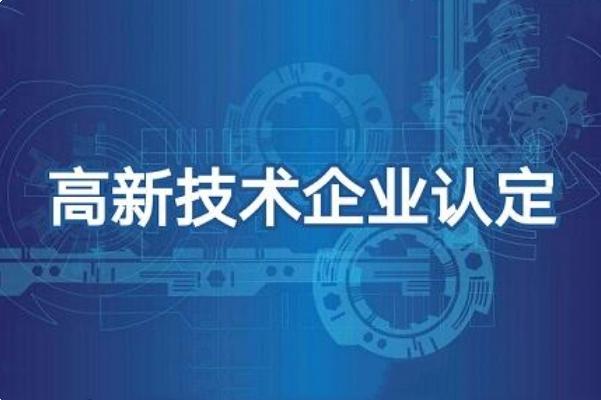 2021年国家高新技术企业认定申报7个重点!