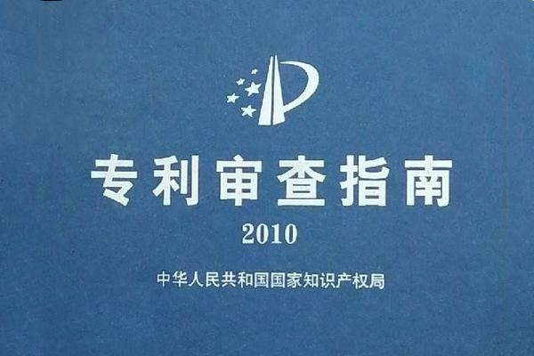 国知局:《专利审查指南》修改后正式发布,11月施行!