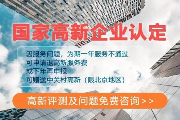 2021年度北京市高新技术企业认定管理工作的通知