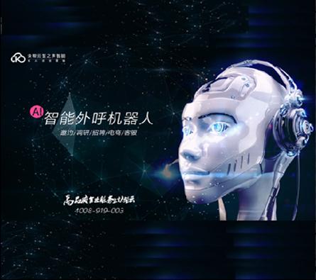 快帮云慧之声智能外呼机器人,不只是营销电话