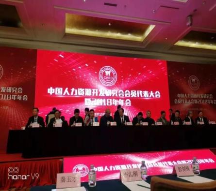 快帮云当选中国人力资源开发研究会第六届理事会理事单位