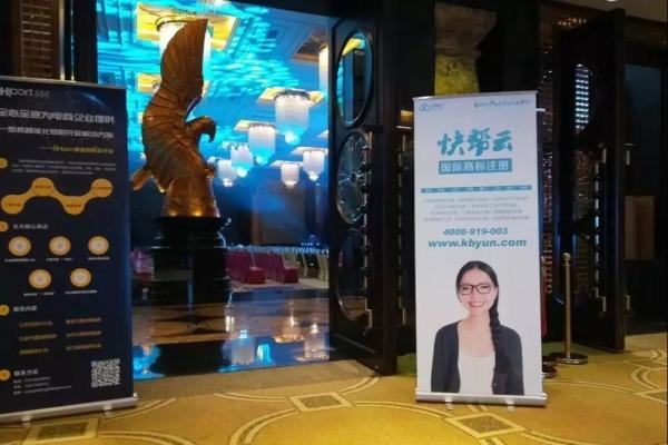 深圳 · 快帮云助力APEC中小企业跨境电商峰会