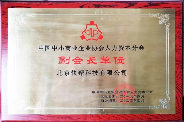 快帮云当选中国中小商业企业协会人力资本分会副会长单位