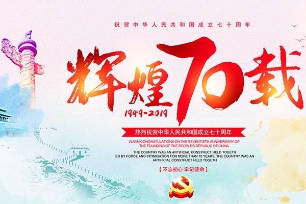 快帮云热烈庆祝中华人民共和国成立70周年