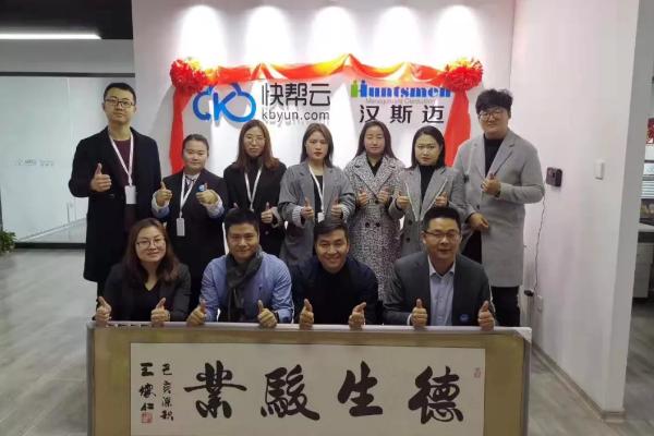快帮云青岛公司入驻青岛国际人力资源服务产业园