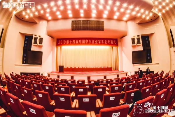 快帮云CEO洪东升受邀出席在人民大会堂召开的2019第十四届中国中小企业家年会
