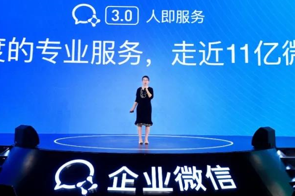 企业微信发布3.0版本