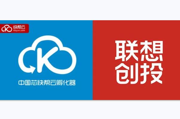 联想创投集团与中国芯·快帮云孵化器达成战略合作伙伴关系