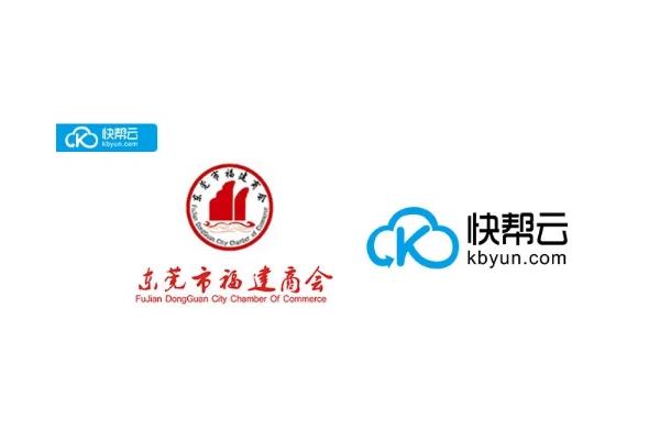 东莞市福建商会与快帮云达成战略合作伙伴关系
