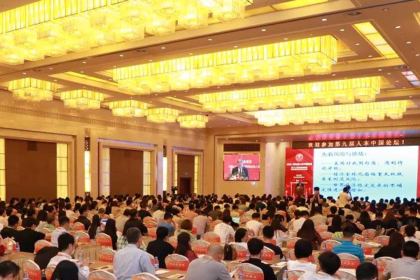 快帮集团支持承办的第九届人本中国论坛成功举行